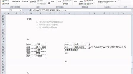 Excel函数实战技巧精粹-公开课02