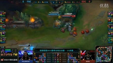 EDG VS FNC 英雄联盟LOLS5全球总决赛1/4决赛 第一轮