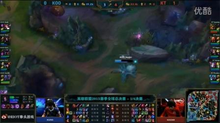 KT VS KOO 英雄联盟LOLS5全球总决赛1/4决赛 第二轮