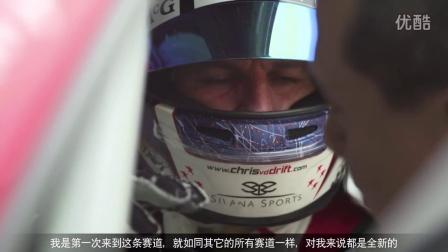亚洲保时捷卡雷拉杯:车手们的雪邦赛道初体验