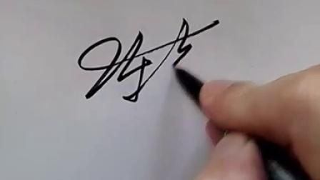 白若寒签名设计