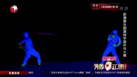 新潮黑光剧演绎宇宙乒乓大赛 151025 笑傲江湖