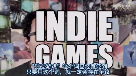 PBS游戏秀:独立游戏还存在吗