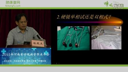 内科胸腔镜临床应用注意几点问题 林殿杰【呼吸大讲堂】