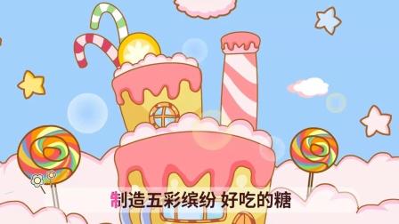 01 我的糖果工厂
