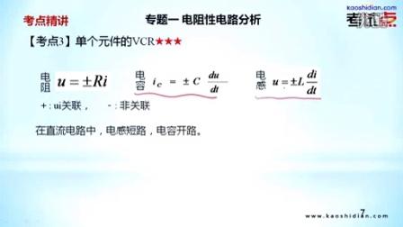 华中科技大学《814电路理论》视频