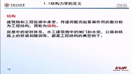 奥鹏教育&中国石油大学(北京)-结构力学-1.1 高清视频