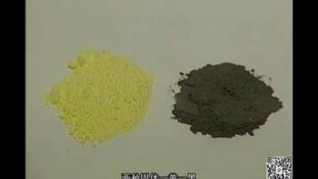 初中化學-演示實驗  混合物中的鐵和硫各自保持原來的性質 友聯科教
