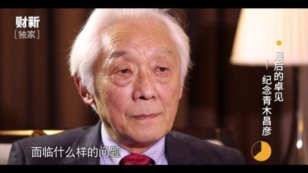 【财新时间】 最后的卓见——纪念青木昌彦