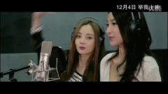 张艺兴、姜雯、李小璐 - 青春怡悦 官方版MV HD