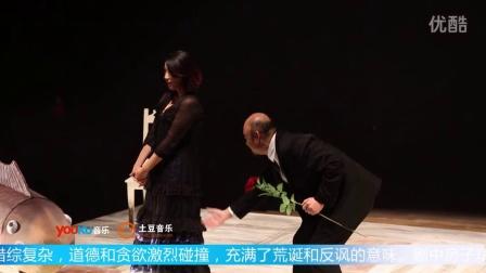 杨婷导演话剧《人赃俱获》首映