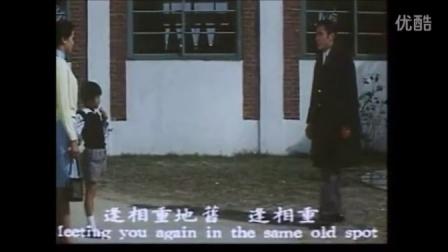台湾电影 负心的人 主题曲 姚苏蓉   电影片段 (原唱