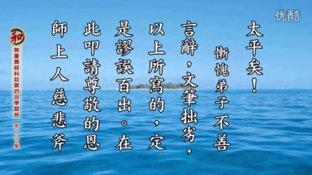 《大经》学习班186集  圣贤始于母亲