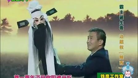 秦腔《边超权个人演唱集锦》(共