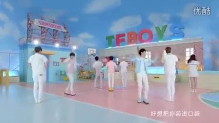 TFBOYS《宠爱》 MV舞蹈版