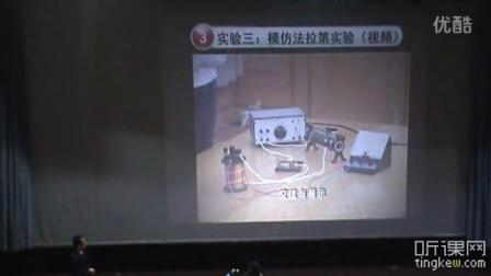 高中物理說課2《探究感應電流的產生條件》(2014年河南省中學物理優質課評選暨觀摩研討會)