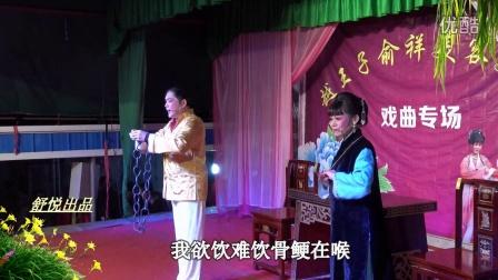 姚剧强盗与尼姑 三杯酒 演唱 徐吉相