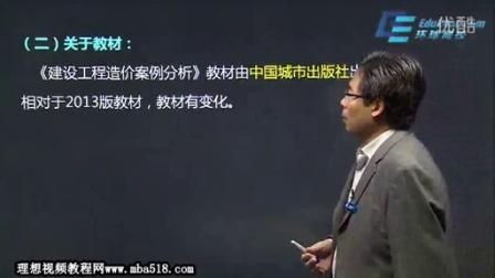 2014造价工程师v造价工程造价案例分析-精讲班视频解码源图片