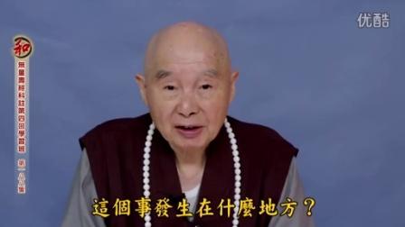 《大经》学习班188集 法语惠群生--净土法门有七宝 修学之人要记牢 刘素云老师