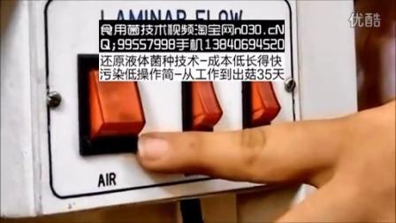 食用菌超净工作�肪换�工作台 实验室工作台流程内阁 使用说明-国外食用菌技�c,食用菌shiyongjun