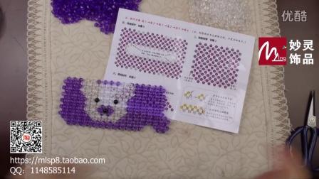 小熊 纸巾盒diy串珠教程