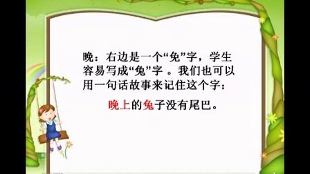 小学语文三年级微课 巧编故事记生字 岗小学 深圳市网络课堂小学语文