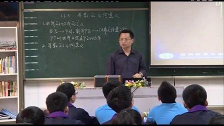 高中数学选修《导数的几何意义》优课教学视频,重庆市,2014年部级优课入围视频