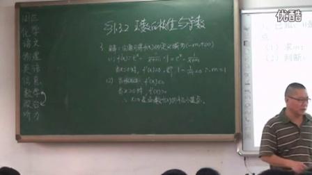 高中数学选修《函数的极值与导数》优课教学视频,广东省,2014年部级优课入围视频