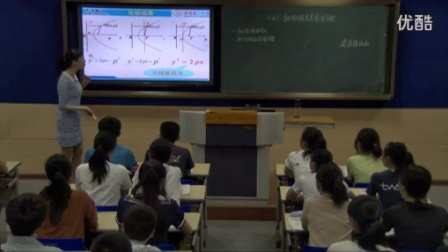 高中数学选修《抛物线及其标准方程》优课教学视频,福建省,2014年部级优课入围视频