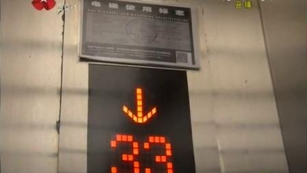 突遇停电 被困电梯 西安午新闻 151127