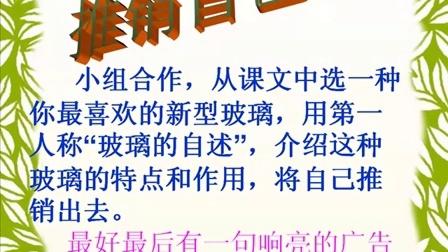 小学语文五年级微课 新型玻璃 西乡中心小学 深圳市网络课堂小学语文