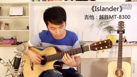 靠谱吉他 岸部真明《islander》指弹曲 蔡宁吉他越胜MT8300音色试听