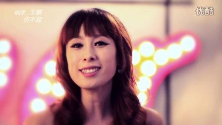 王麟 - 伤不起【华语美女集锦清纯美腿写真MV