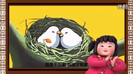 《中国梦·梦娃》国是家_超清