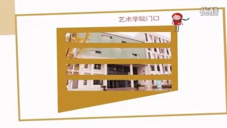 苏州市职业大学艺术学院宣传片