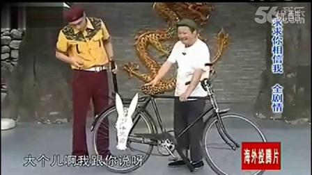 《买自行车》宋小宝贾玲 赵小光 沈腾合作出演—在线播放—爆笑话网,视频高清在线观看