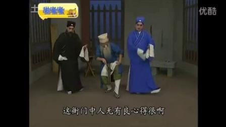 汉剧《广平府》选段1 程丰等_20