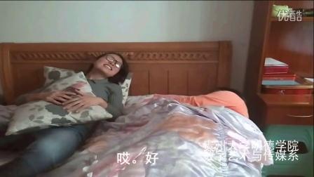 贵州大学明德学院数传系微电影大赛入围作品——《大姨妈来了》