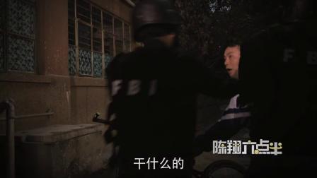 《陈翔六点半》第29集 爆笑!史上最坑青春回忆