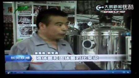 液体菌罐优势多多液体菌种罐加工厂生产食用菌shiyongjun