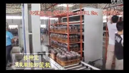 高新技术产业食用菌工厂化机��灭菌室装筐机-接种室卸筐机-培养室装_高清食用菌shiyongjun