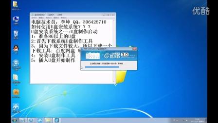 u盘装系统教程u盘启动盘制作 如何使用u盘安装系统视频教程 (一)