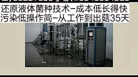 最新创业项目菌种发酵罐,发酵设备,不锈钢、搅拌、全自动发酵罐等系列设备_标清食用菌shiyongjun