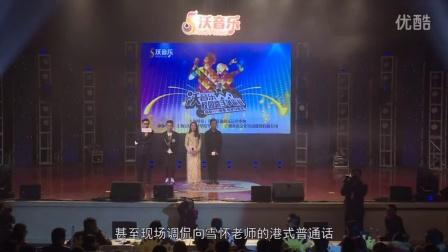 沃音乐校园歌手争霸赛上海半决赛新闻片