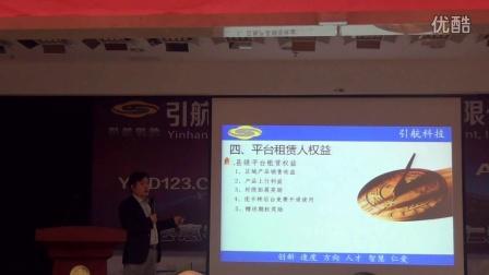 3.引航科技市场招商方案——李金山