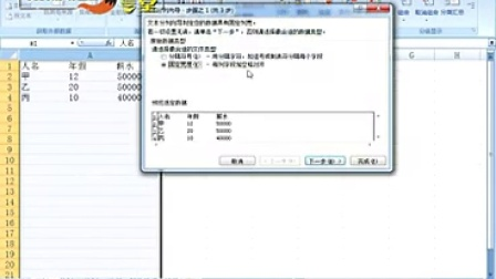 EXCEL讲师赵明哲:让办公从此简单-Excel实战技巧[高清版]_标清
