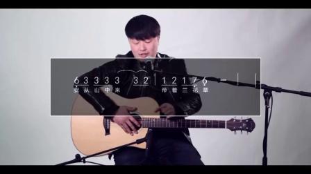 果木浪子吉他教学入门 第十课 认识简谱