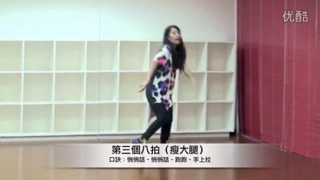 米非Mify舞蹈教学-2ne1 『follow me』口诀记忆MV舞蹈