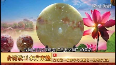 台湾软玉水疗床垫 超清(720P)_招商QQ917264735