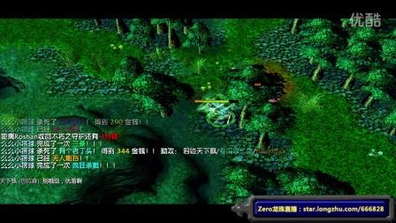视频: 【Zero出品】DOTA华丽团战暴力集锦 第64期